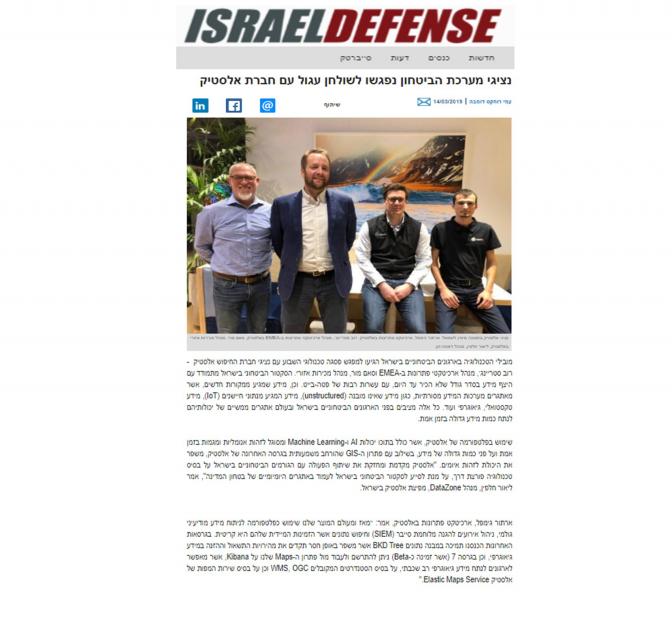 אתר Israel Defense